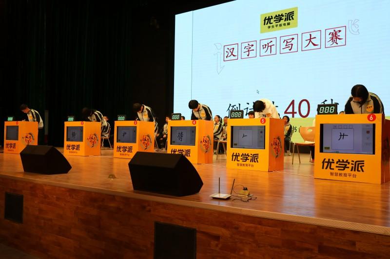 汉字书写大会